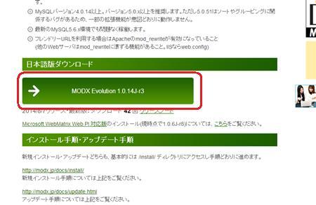 MODXダウンロード