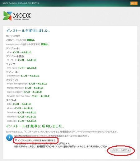 MODXインストール