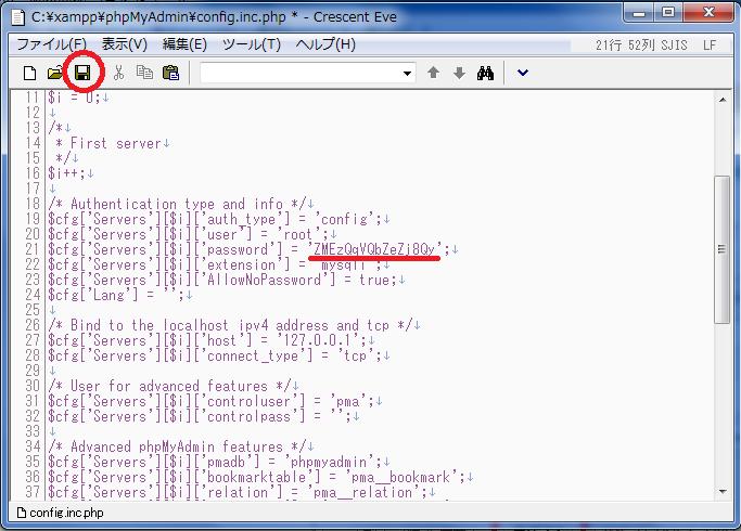 パスワードなどを記述する設定ファイルは「(XAMPPをインストールしたディレクトリ)\phpMyAdmin \」ディレクトリにある「config.inc.php」ファイルです。